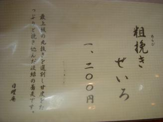 日曜庵(メニュー1)