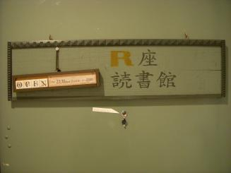 R座読書館(入り口1)