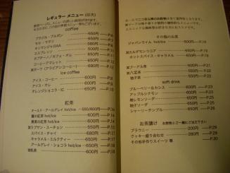 R座読書館(メニュー)