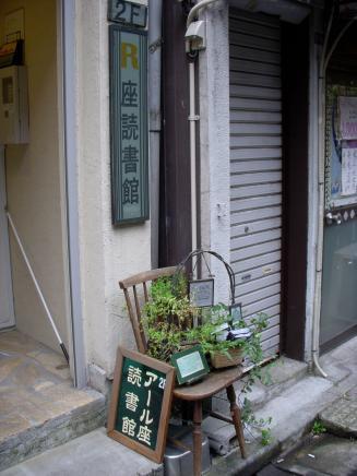 R座読書館(外観)