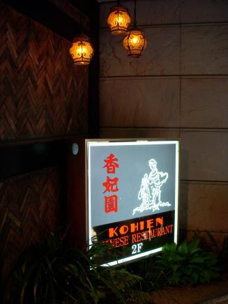 香妃園(入り口)