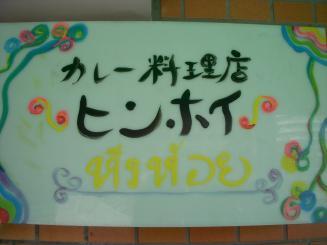 ヒンホイ(入り口)