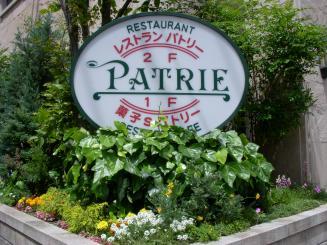 レストラン パトリー(外の看板)