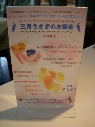 レストラン パトリー(メニュー1)