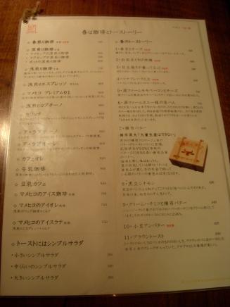 マメヒコ(メニュー1)