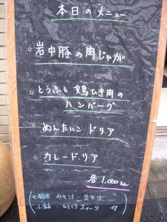 cafe紅(外のメニュー)