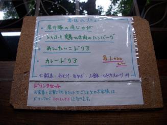 cafe紅(メニュー)