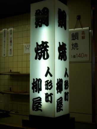 柳屋(店内)