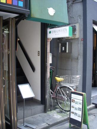 器とcafe ひねもすのたり(入口)