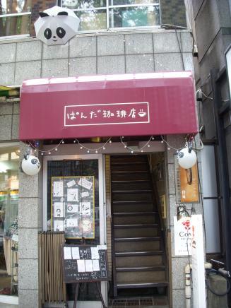 ぱんだ珈琲店(外観1)