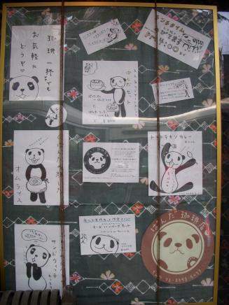 ぱんだ珈琲店(外観2)