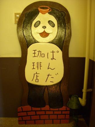 ぱんだ珈琲店(店内1)