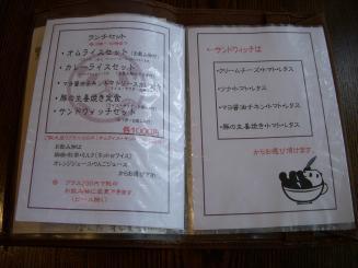 ぱんだ珈琲店(メニュー2)