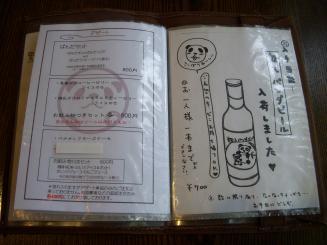 ぱんだ珈琲店(メニュー4)