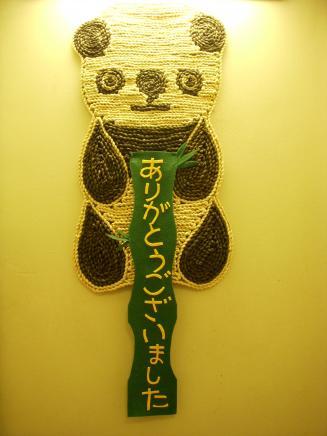 ぱんだ珈琲店(店内2)