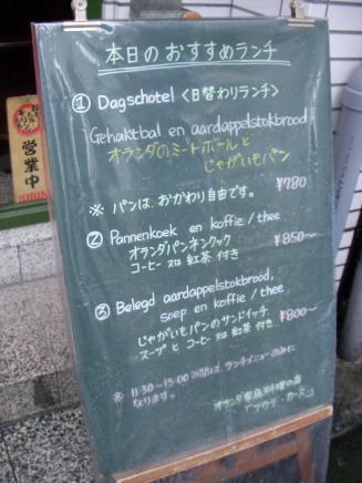 Oude Kaas(外の看板)