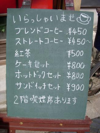 キアズマ珈琲(外の看板メニュー)