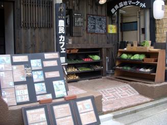 農民カフェ(外観)