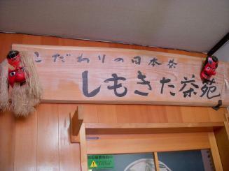 しもきた茶苑大山(外観)
