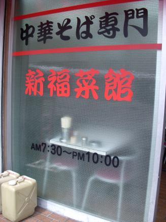 新福菜館(外観2)