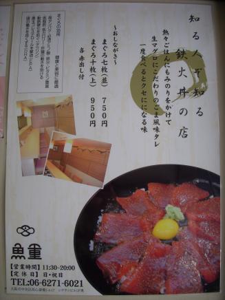 魚重(店頭ポスター)