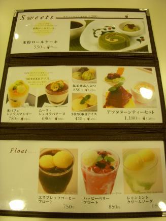 SONOKO CAFE(メニュー1)