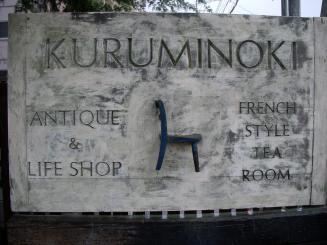 KURUMINOKI 一条店(看板)