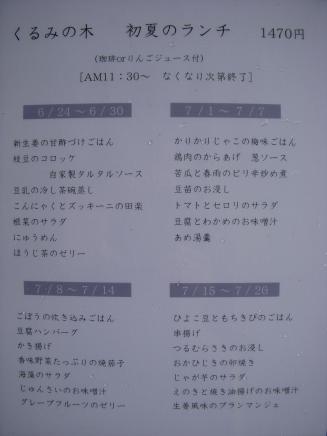 KURUMINOKI 一条店(メニュー1)