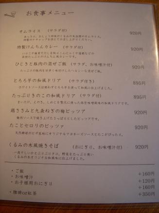 KURUMINOKI 一条店(メニュー2)