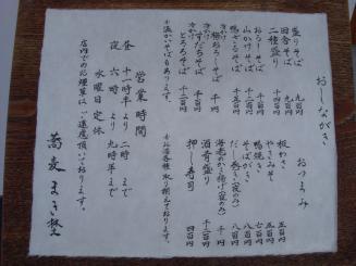 まき埜(メニュー1)