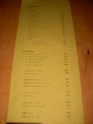 unico piu(メニュー5)