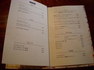 居桂詩(メニュー4)