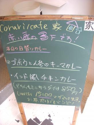 coruri/cafe 家(メニュー看板)