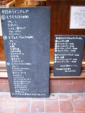 tecona bagelworks(メニュー看板)