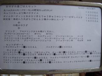 CAFE六丁目(メニュー)