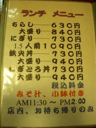 栄寿司(メニュー)