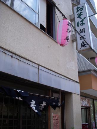 朝松庵(外観1)
