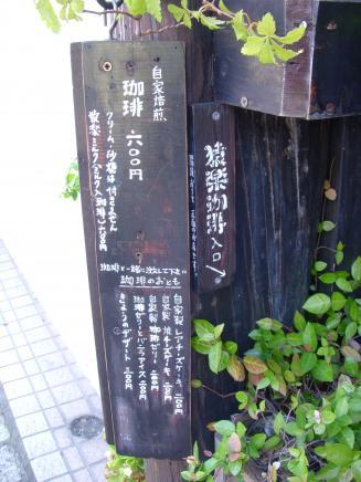 猿楽珈琲(外観1)