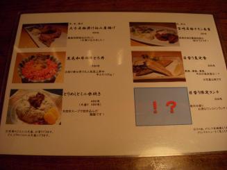 火の国酒屋 霧島(メニュー)