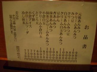 銀座 若松(メニュー)