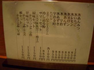 銀座 若松(メニュー2)
