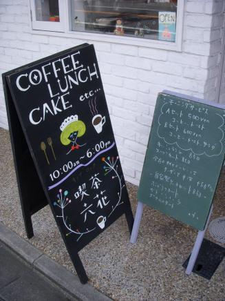 喫茶 六花(外観2)