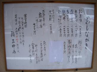 鮨三中西(メニュー)