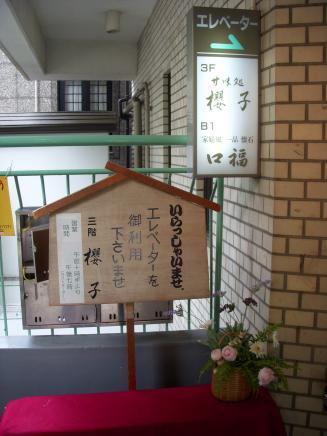 甘味処 櫻子(外観2)