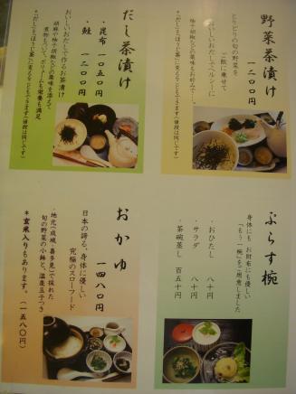 甘味処 櫻子(メニュー5)