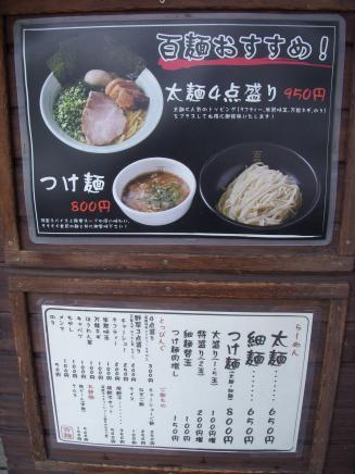 百麺(メニュー1)