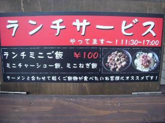 百麺(メニュー2)