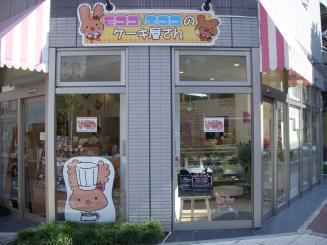 モココ&チココのケーキ屋さん(外観)