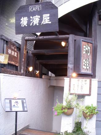 横濱屋(外観)