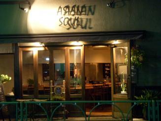 ASIAN SOUL(外観)